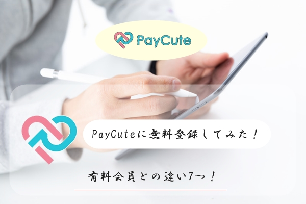PayCute(ペイキュート) 無料登録 有料会員