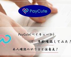 PayCute(ペイキュート) 年齢確認 方法 本人確認