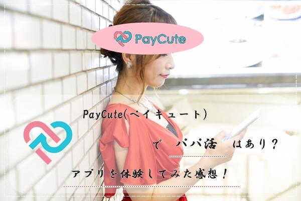 PayCute(ペイキュート) パパ活 体験