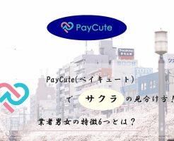 PayCute(ペイキュート) サクラ 見分け方 業者 男 女 特徴