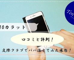 10カラット 口コミ 評判 交際クラブ パパ活