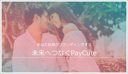 PayCute(ペイキュート) アプリ