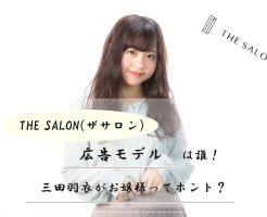 THE SALON (ザサロン) 広告 モデル 誰 三田羽衣