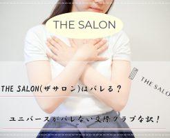THE SALON (ザサロン) バレる ユニバース バレない 交際クラブ