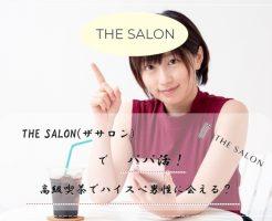 THE SALON (ザサロン) パパ活