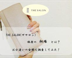 THE SALON (ザサロン) 銀座 相場 お小遣い 金額