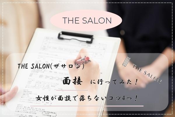 THE SALON (ザサロン) 面接