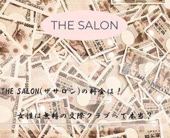 THE SALON (ザサロン) 料金 女性 無料