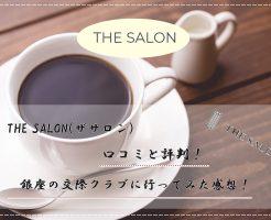 THE SALON (ザサロン) 口コミ 評判