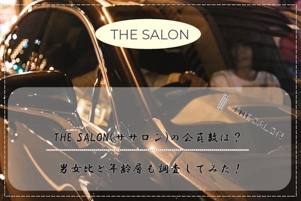 THE SALON (ザサロン) 会員数 男女比 年齢層