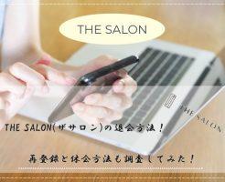 THE SALON (ザサロン) 退会 再登録 休会