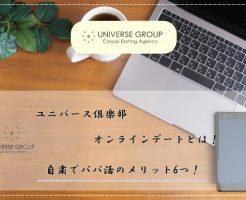 ユニバース倶楽部 オンラインデート パパ活