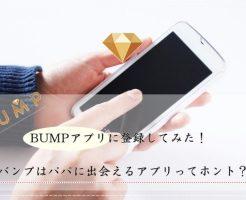BUMPアプリ 登録