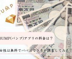 BUMP(バンプ) アプリ 料金