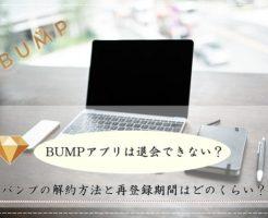 BUMPアプリ 退会 再登録