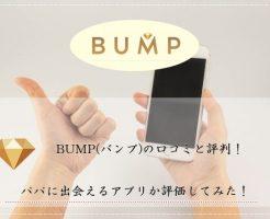 BUMP (バンプ) 口コミ 評判