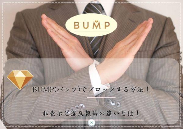 BUMP(バンプ) ブロック 方法