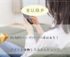 BUMP(バンプ) パパ活