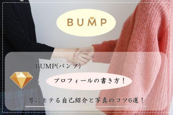 BUMP(バンプ) プロフィール 書き方