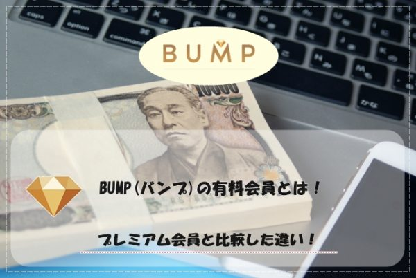BUMP(バンプ) 有料会員 プレミアム会員