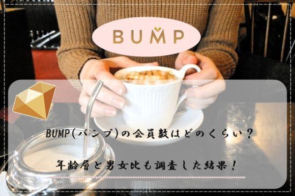 BUMP(バンプ) 会員数 年齢層 男女比