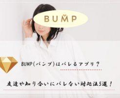 BUMP(バンプ) バレる アプリ