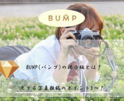 BUMP(バンプ) 掲示板