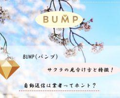 BUMP(バンプ) サクラ 見分け方