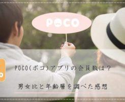 POCO(ポコ) アプリ 会員数 男女比 年齢層