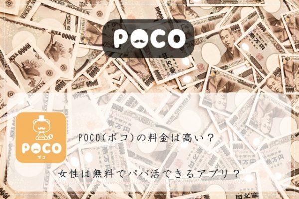 POCO(ポコ) 料金 女性 無料