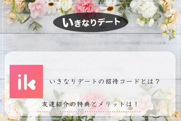 いきなりデート 招待コード