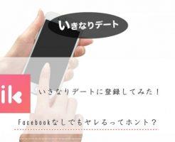 いきなりデート 登録 Facebookなし