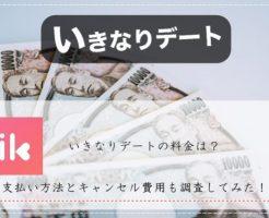 いきなりデート 料金 支払い方法