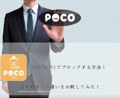 POCO(ポコ) ブロック 違反報告