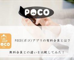 POCO(ポコ) アプリ 有料会員 無料会員