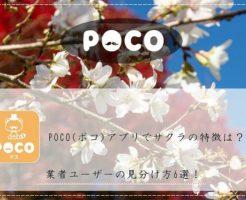 POCO(ポコ) サクラ 業者 特徴 見分け方