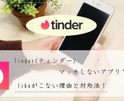 Tinder(ティンダー) マッチしない
