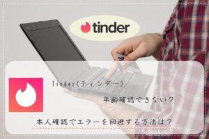 ティンダー 年齢 確認 時間 Tinder(ティンダー)で年齢確認できない?本人確認でエラーを回避する...