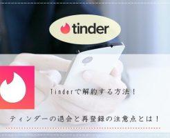 Tinder(ティンダー) 解約 退会 再登録