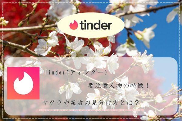 Tinder(ティンダー) 要注意人物 特徴 サクラ 業者 見分け方