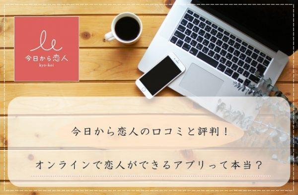 今日から恋人 口コミ 評判 アプリ